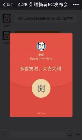 荣耀畅玩5c发布会倒计时3天,荣耀总裁发红包