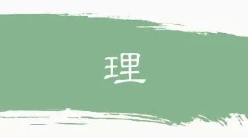 60个汉字,洞穿中国文化,道破人生真谛! - 天堂仙子 - 天堂仙子