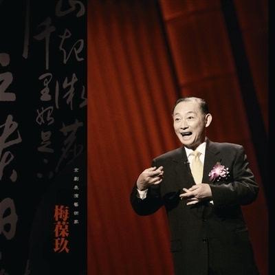 梅葆玖先生走了 好像一个时代也跟着走了 - 格格 - 格格的博客