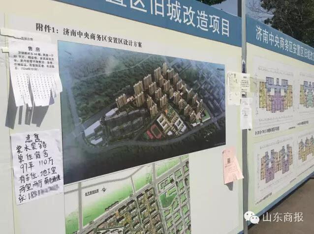 区旧城改造项目展板上
