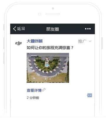 """先驱步骤dji大疆操作(简称""""大疆"""")在微信朋友圈创新了一支系统视频spss怎么推出广告图片"""