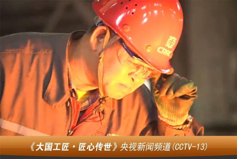 劳动托起中国梦 |《大国工匠匠心传世》,一份耐得住寂寞的坚守与传承