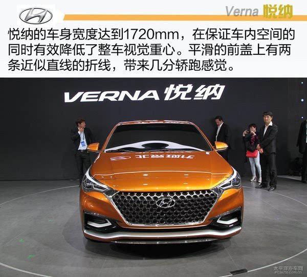 定位瑞纳之上 北京车展体验北京现代悦纳_搜狐汽车