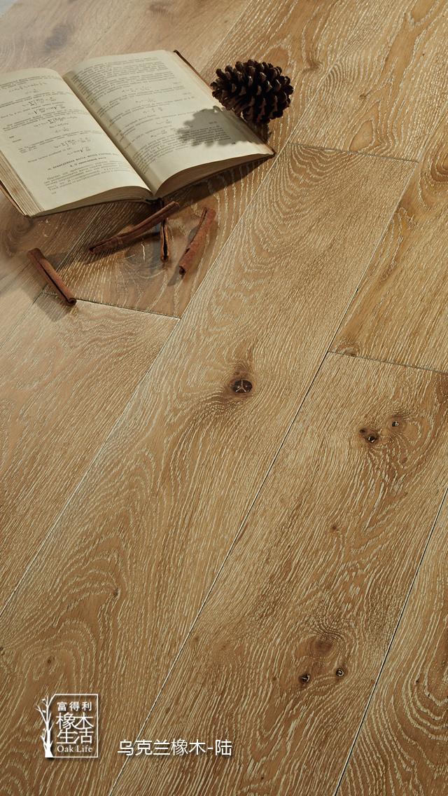 富得利乌克兰橡木地板,尊重自然的每一寸创造,将山形木纹,自然结疤