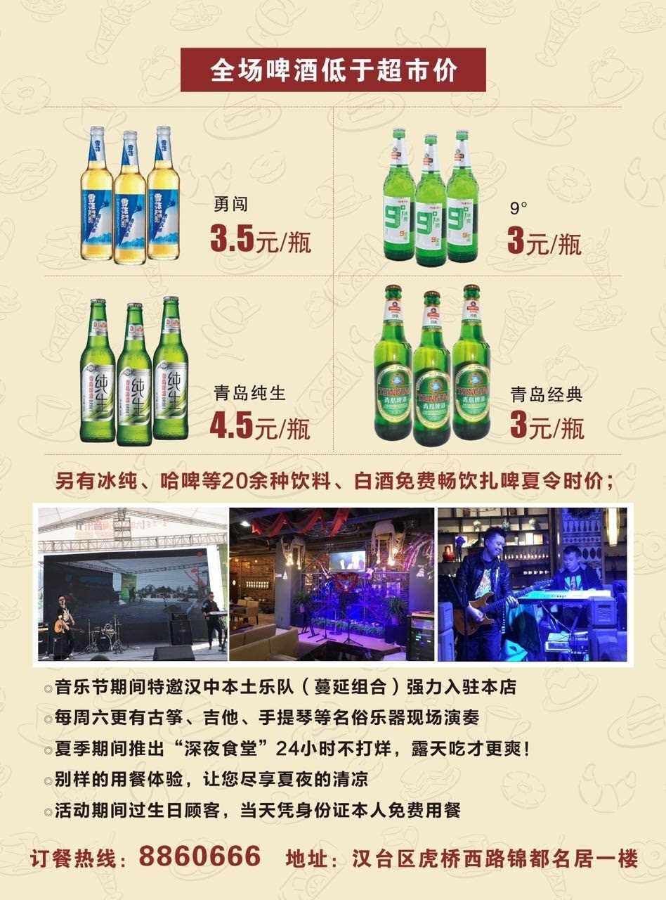 汉中这家最具音乐特色的火锅店,五一音乐节大狂欢,开启海量优惠模式!图片