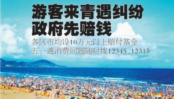游客和市民通过电话和短信主要咨询青岛近郊旅游线路,特色旅游纪念品
