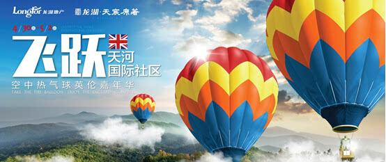 龙湖首开天宸原著空中热气球英伦嘉年华即将启幕