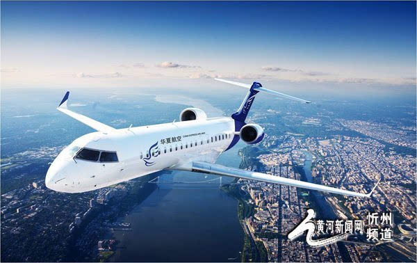 五台山机场直飞天津,重庆航线开通