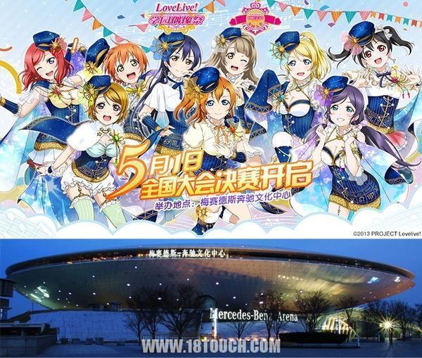 《LoveLive!学园偶像祭》全国大会总决赛5月1日上海开战!