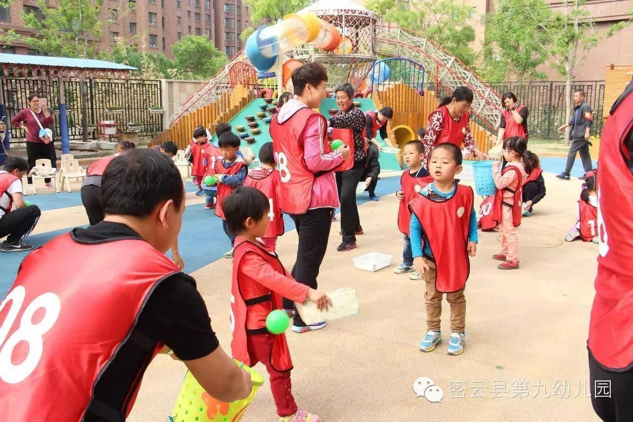 [九幼动态]第九幼儿园运动会闭幕式暨小班亲子运动会