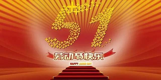 中国梦 劳动美 五一期间益阳和睦佳妇幼医院妇产专家
