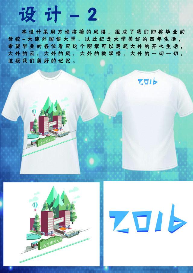[投票]2016毕业季文化衫设计方案投票活动开始啦!