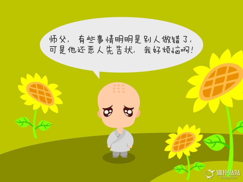 [圣空漫画]小和尚萌萌哒