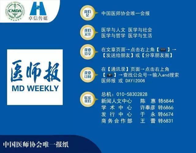 北京和睦家医院违规收取7200元费用被罚没、