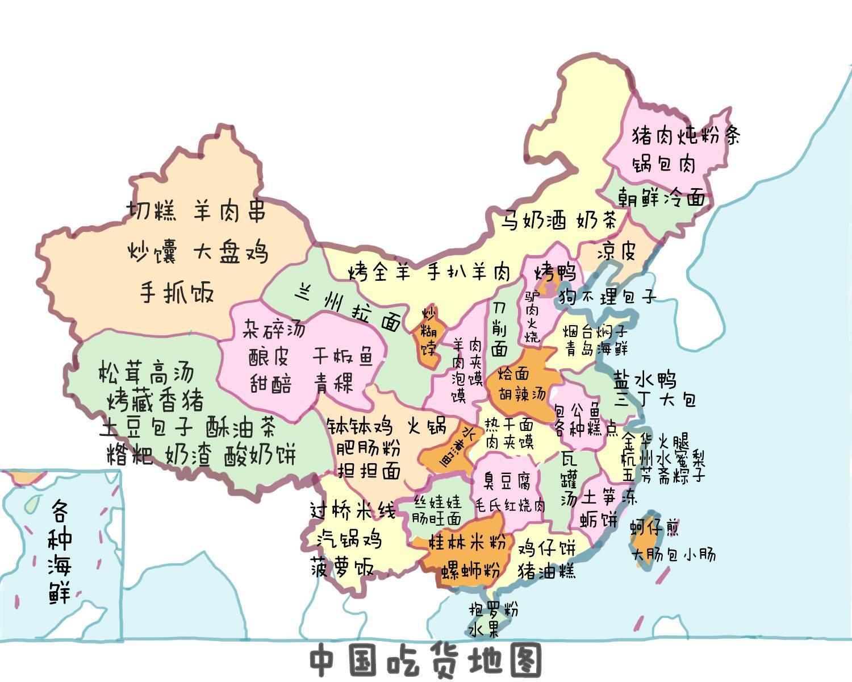 吃货眼里的中国地图