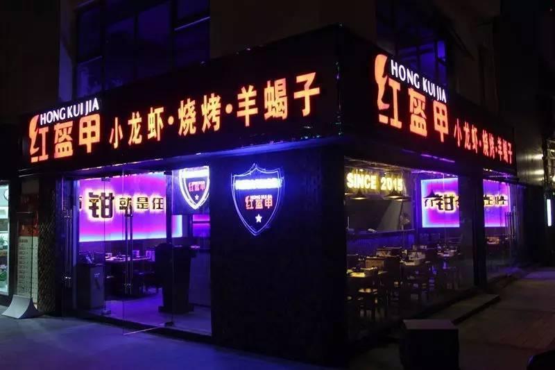红盔甲店内装修风格酒吧工业为主题