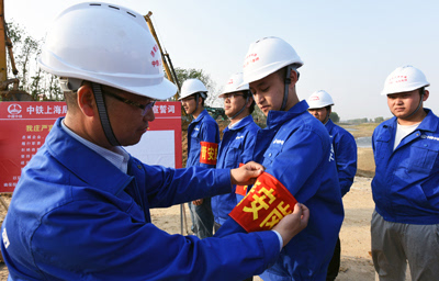 """中铁上海局集团济青高铁项目部成立""""青年安全监督岗"""""""