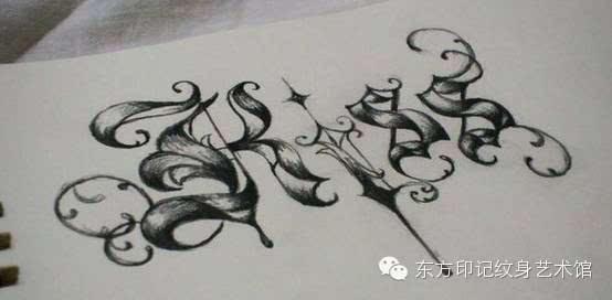 英文花体字纹身,重要的是字不是花图片