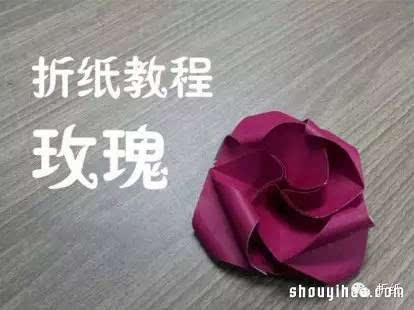 火红玫瑰花的折法 纸玫瑰花折纸图解教程