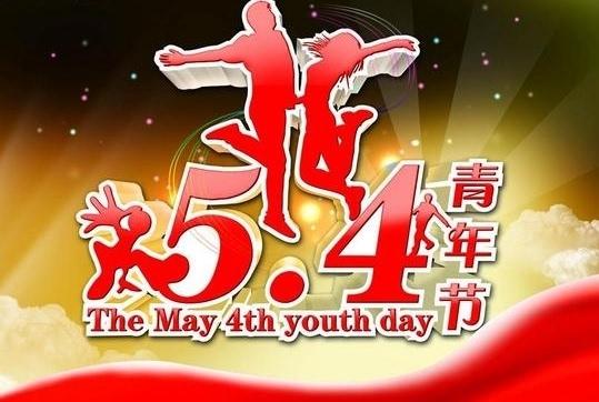 五四青年节青春励志祝福语