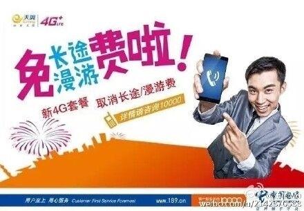 電信有漫游費嗎 中國GDP民生支出少?發改委回應三大經濟熱點
