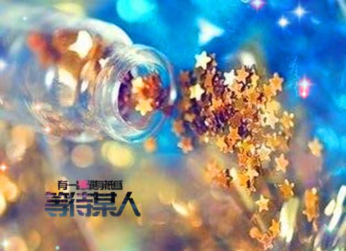 唯美星星意境图片_承载爱的小星星图片