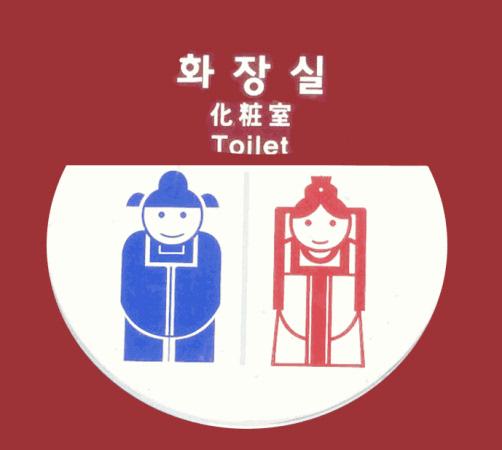 日本幼儿园卫生间logo