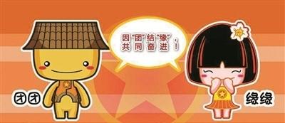"""彩虹桥的缩影,而衣服中央的团徽则亮明了""""身份"""";""""缘缘""""以漳州""""市花""""—图片"""