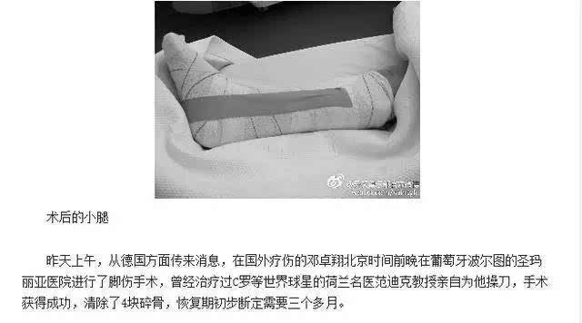除了伤病,邓卓翔的花边新闻也着实是够香艳,比如2013的现任大战前任
