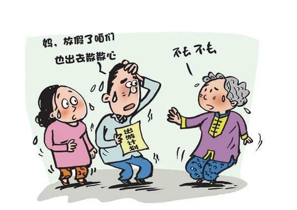 父母旅游搞笑卡通