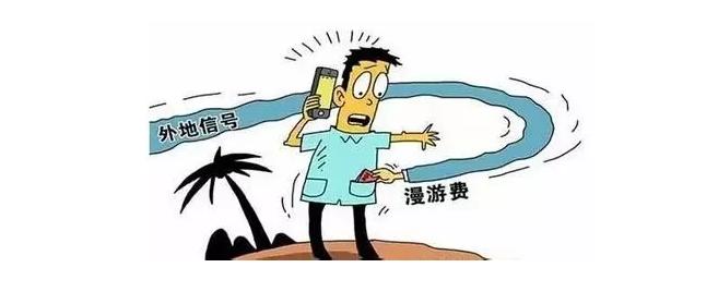 国套餐号召取消4G表情率先响应长途漫游费!电信包的最屌图片