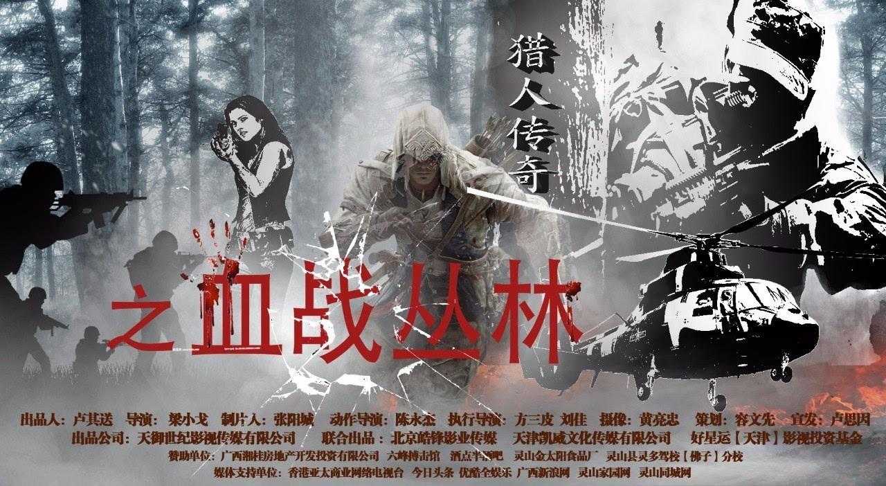 电影《血战丛林》