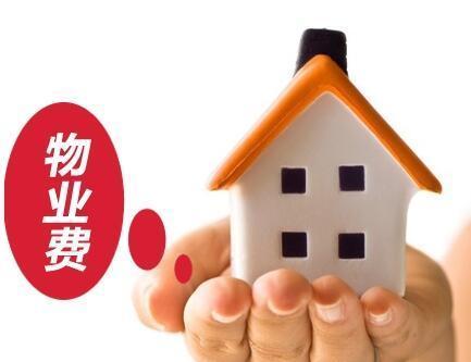 为什么越来越多的购房者,不愿意交物业费?