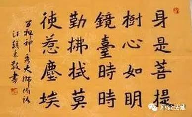 """所以能够理解到""""菩提本无树,明镜亦非台;本来无一物,何处惹尘埃""""."""