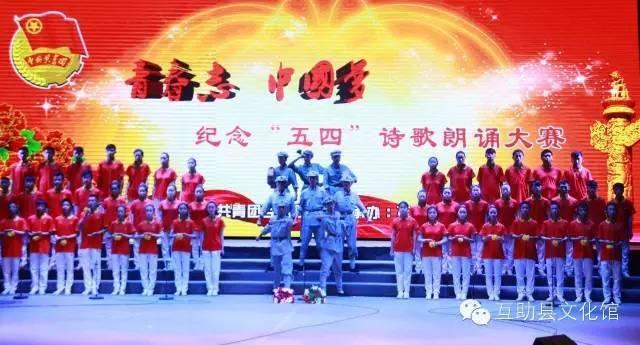 """互助县 """"青春志 中国梦""""纪念""""五四""""诗歌朗诵大赛圆满"""