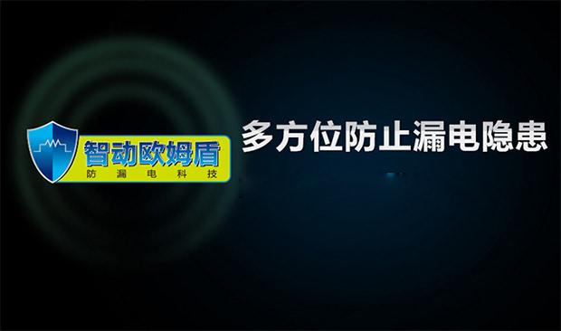 樱花88e-60f电热水器