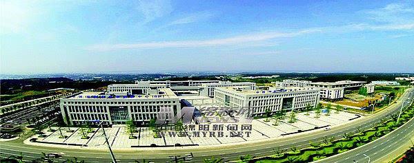 中国(绵阳)科技城软件产业园