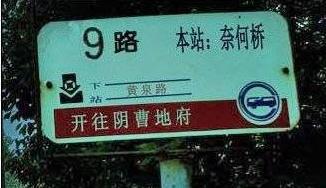 南京旅游线路:南京吃饭表情包赤城特色恐怖公交线图片