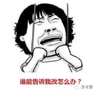 哭晕在厕所!这些天,日本海淘到底代购的比较网上表情包火赔了图片