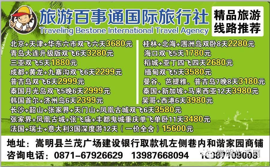 联系人:杨先生 北京 天津 华东六市双飞六天3680元 桂林 北海 涠洲岛