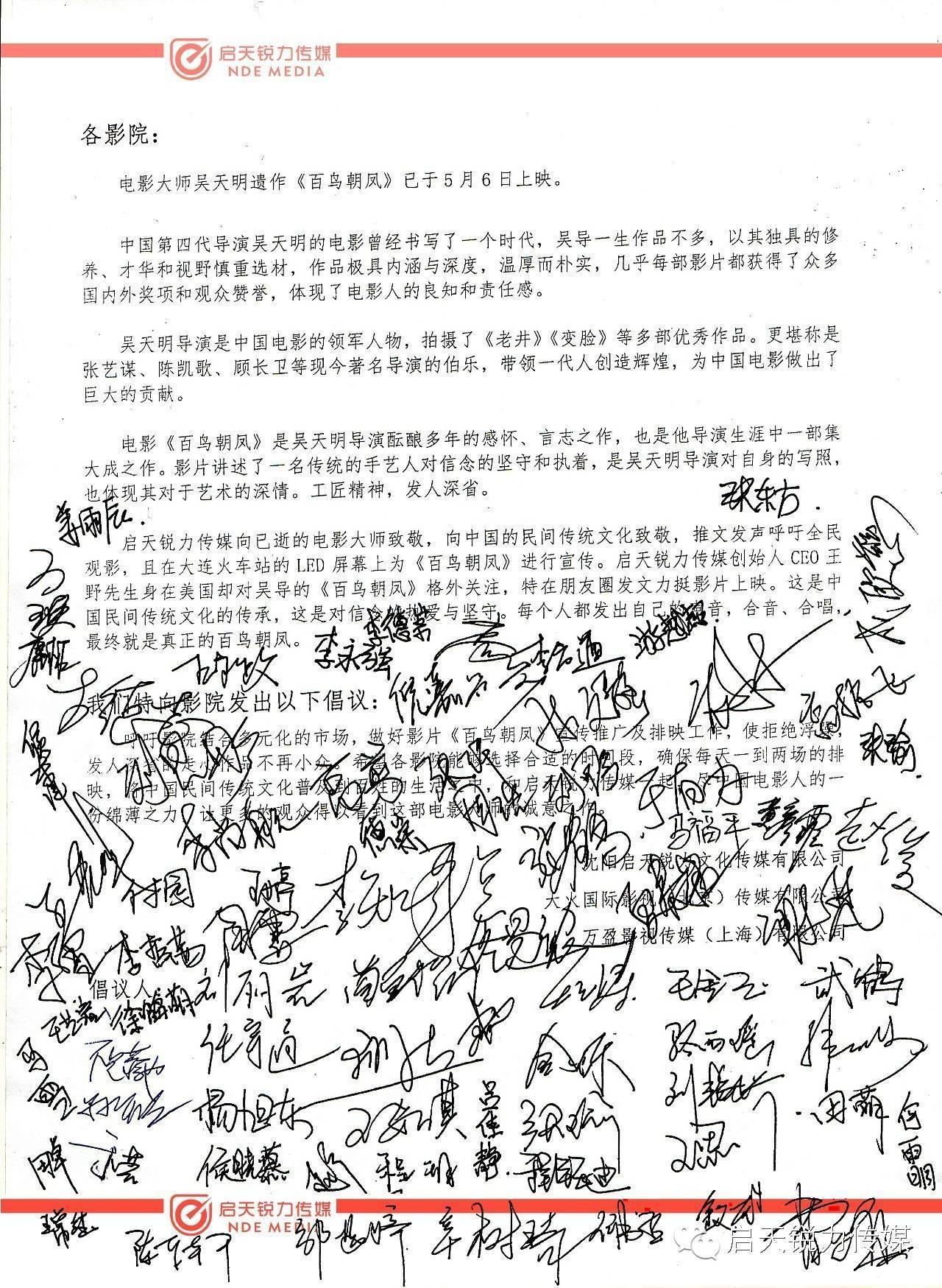百鸟朝凤 | 潇水沧浪尽,百鸟齐哀鸣.