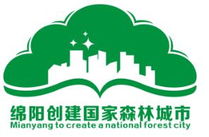 关于绵阳市创建国家森林城市征集logo标志和主题歌曲图片