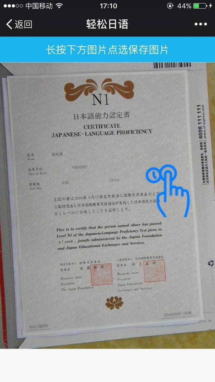 史上拿日语N1等级认证最快的办法!实测仅需3秒