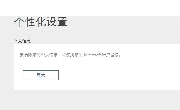 怎样彻底关闭Win10微软小娜助手