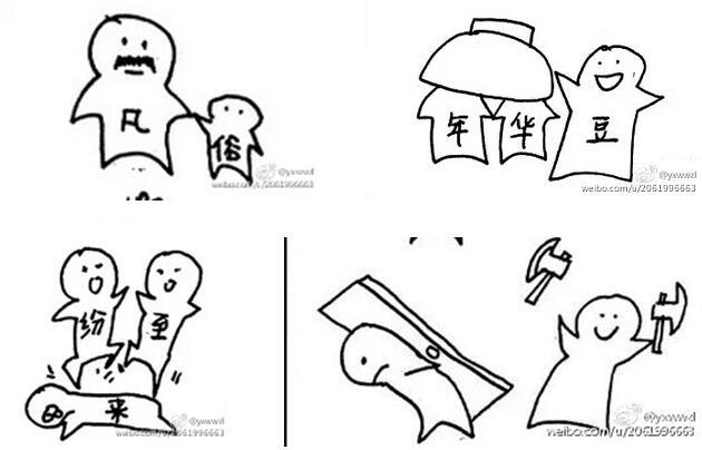 成语纷什么沓来_成语故事图片