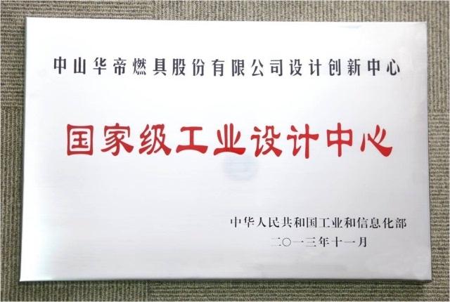"""[荣誉]华帝荣获首批""""广东省工业设计中心""""认定"""