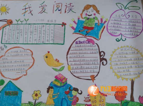 """九江小学八里湖校区开展""""我爱读书""""手抄报比赛活动"""