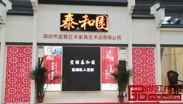 深圳市宜雅红木家具艺术品有限公司(以下简称泰和园)今年再次携带中国
