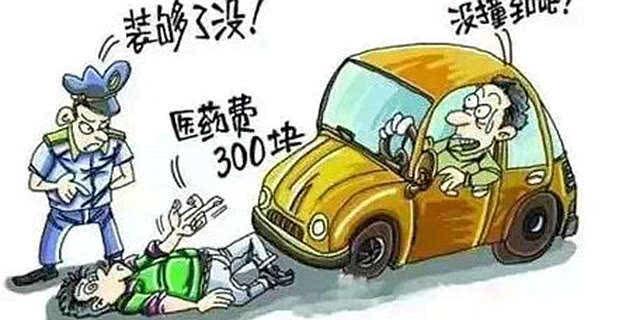 碰瓷警察.htm新消息评论 微博生活网图片