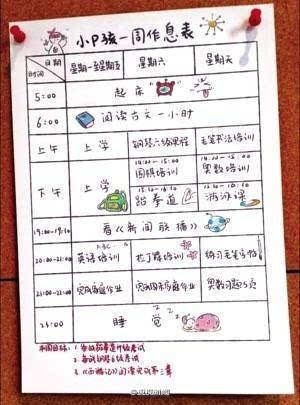 4.寒暑假前的作息时间表